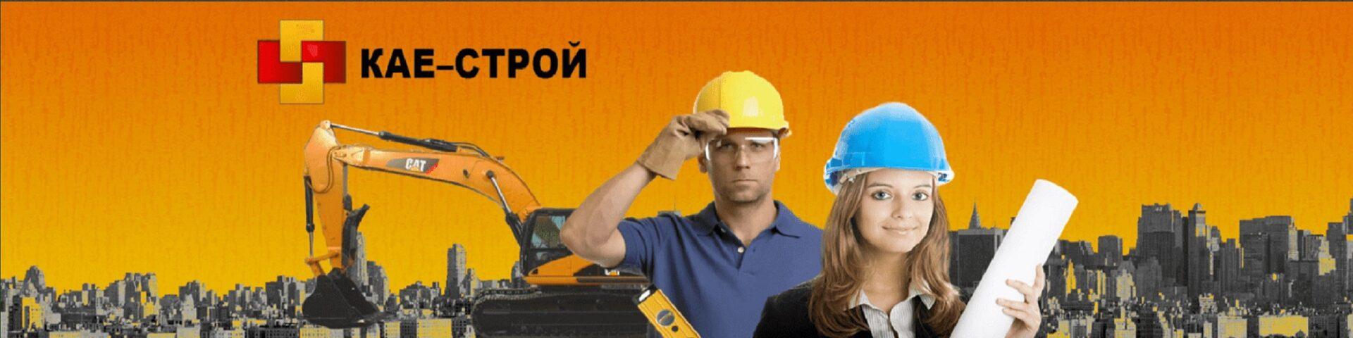 КАЕ-СТРОЙ ЕООД